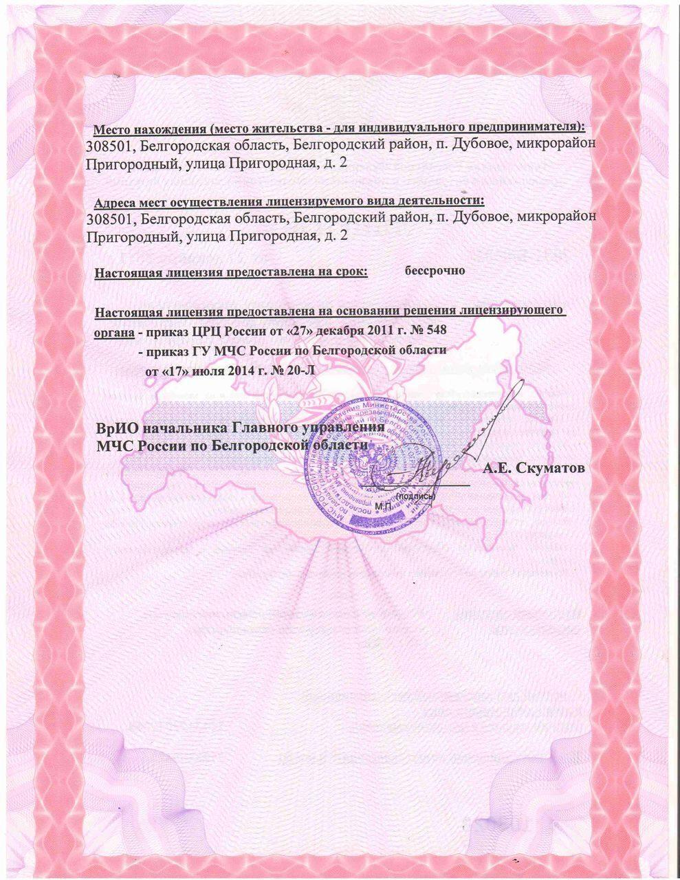 Документы для лицензии мчс